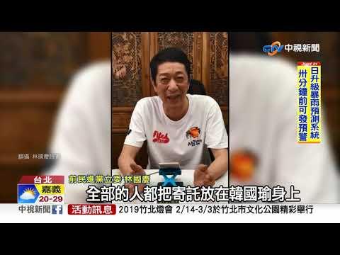 韓.柯.蔡投誰? 前綠委網路民調 一面倒挺韓│中視新聞 20190220
