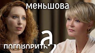 Юлия Меньшова о смерти папы, вакцинации, увольнении с телевидения и «неправильном» феминизме