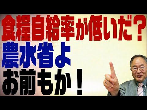 第224回 日本の食糧自給率が低い?全ては農水省&既得権に原因が!