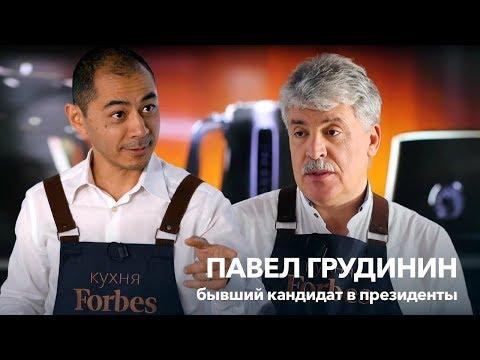 Искусственный интеллект против совхоза. Как Давид Ян и Павел Грудинин готовили на «Кухне Forbes»