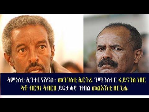 Amnesty International sent a message to Eritrea Government,
