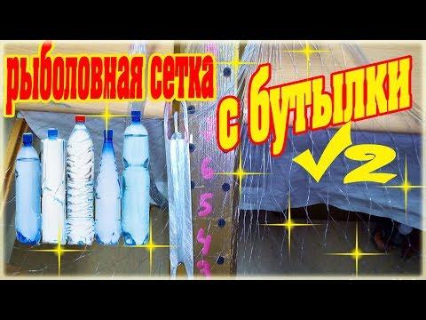 Как сделать рыболовную сеть с пластиковой бутылки 2-How to make a fishing net with a plastic bottle