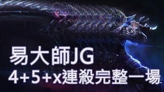 易大師JG-完整一場|Master yi