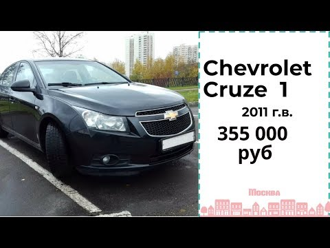 Продается авто Chevrolet Cruze, год выпуска 2011 за 355 000р
