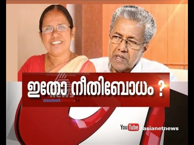 should KK Shailaja continue as minister ? | Asianet News Hour 21