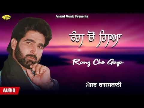 major-rajsthani-l-rang-cho-gaya-l-audio-l-latest-punjabi-song-l-anand-music-l-new-punjabi-song-2019