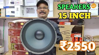 BHARAT ELECTRONICS BEST SPEAKERS 15 INCH WITH SHIVA CORE IN OUT COIL PRICE-2550
