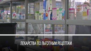 Когда появятся в аптеках льготные лекарства?
