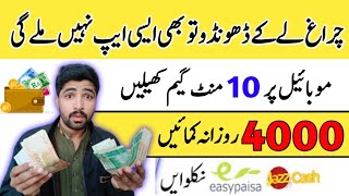 How To Earn Money Online In Pakistan|Earn up to 4000 Daily|AsadOnline