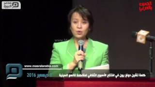 مصر العربية | كلمة تشين دونغ يون في افتتاح الأسبوع الثقافي لمقاطعة قانسو الصينية
