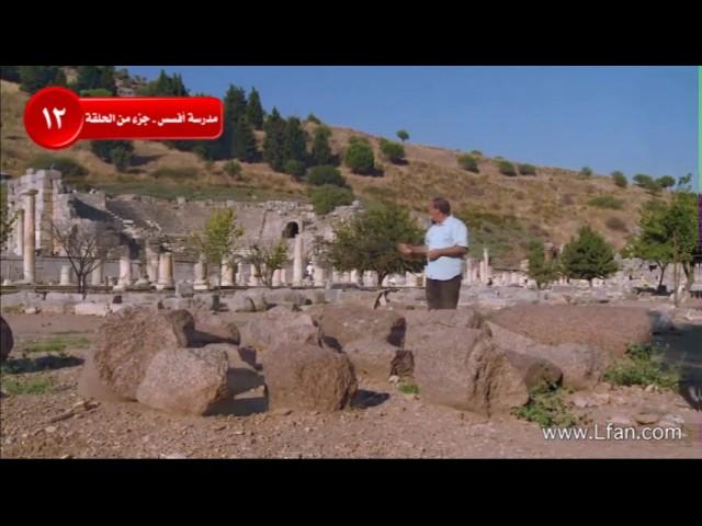 12 كيف صارت أفسس ملتقى الحضارات في زمن بولس الرسول؟