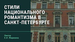 «Стили национального романтизма в Санкт-Петербурге»