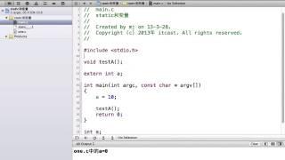 31 C语言29 static与变量