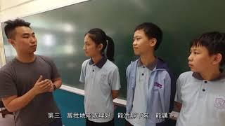 樂善堂梁黃蕙芳紀念學校編程比賽作品「士氣大振」
