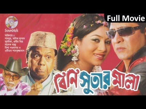Shabnur, Amit Hasan - Biny Shutar Mala