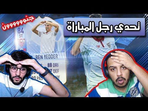 Fifa 18 ll 💔 !!!تحدي رجل المباراة مع حمان391!!! العقااب أقوى كويك سيل