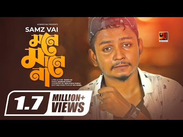 Mone Mane Na by Samz Vai Music Video 2020 Download