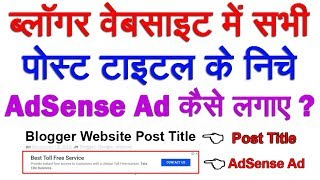 How To Put Or Place Google AdSense Ads Below All Post Titles In Blogger