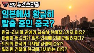"""일본탈출중인 중국의 속내, 한러관계는 급격히 우호적, 아베의 헛소리 까발려지다, 한국 디지털 경쟁력 순위? 필리핀 경찰 """"한국 땡큐!"""""""