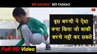 beti bachao beti padhao a short film g ahujaarts 2018