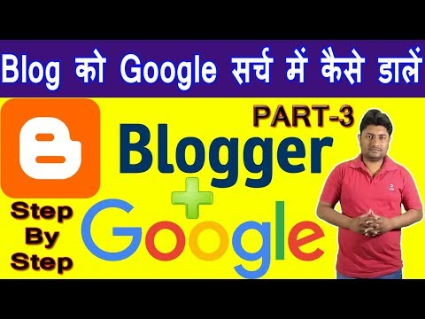 Seo Tutorial | How To Add Your Blog To Google Search Engine | Step By Step