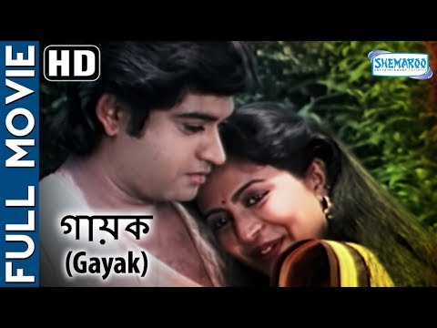Gayak (HD) - Hit Bengali Movie - Mithun Chakraborty -Debashree -Chiranjit -Deepamkar Dey -Amit Kumar