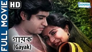 Gayak (HD) - Hit Bengali Movie - Mithun Chakraborty -Debashree -Chiranjit -Deepamkar Dey -Amit Kumar