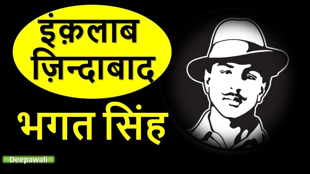 À¤à¤—त À¤¸ À¤¹ À¤œ À¤µà¤¨ À¤ªà¤° À¤šà¤¯ Bhagat Singh Biography In Hindi Youtube
