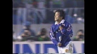 1998W杯フランス大会 アジア最終予選 ⑥ 日本 vs カザフスタン