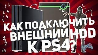 КАК ПОДКЛЮЧИТЬ ВНЕШНИЙ ЖЕСТКИЙ ДИСК К PS4?