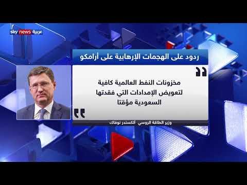ردود أفعال عالمية على الهجمات الإرهابية على أرامكو  - نشر قبل 2 ساعة
