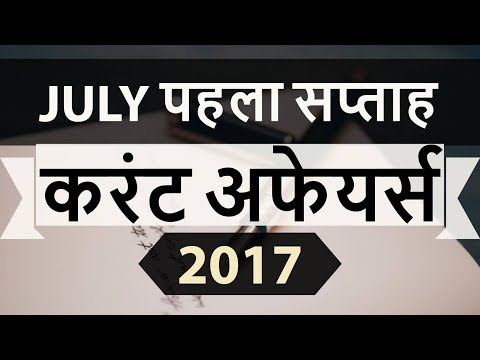 July 2017 1st week current affairs - IBPS,SBI,Clerk,Police,SSC CGL,RBI,UPSC,Bank PO