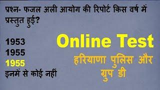 haryana police ka pichla paper