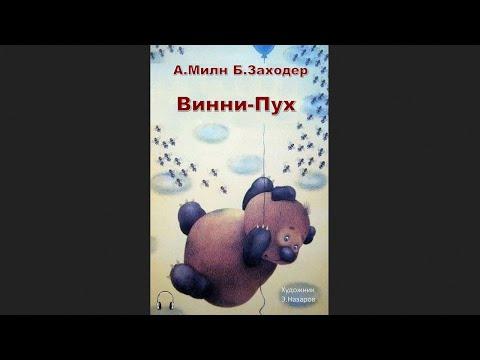 А. Милн, Б. Заходер - Винни-Пух