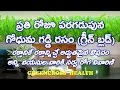 health tips in telugu|గోధుమ గడ్డి రసం|health benefits of wheat grass juice|greencross