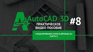 [Моделирование кухни] Пластиковое (ПВХ) окно - импост, стеклопакет, фрамуга, штапики в AutoCAD 3D
