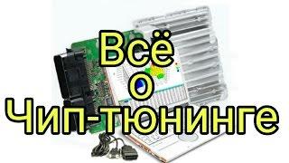 Чип-тюнинг 3. Разница турбо-чипа и атмо-чипа.