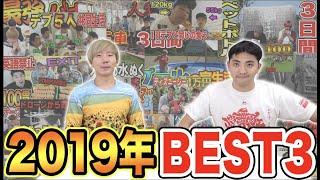 2019年の動画の中からBEST3を大発表!!!