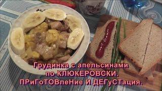 Грудинка с апельсинами по Клюкеровски.