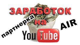 Регистрация в AIR// Заработать на Ютюб /YouTube/ Партнерка АИР//