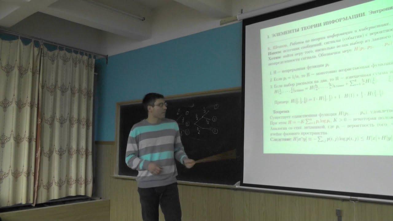Алексей Резниченко «Исследование нелинейных каналов связи» (24.12.2015).