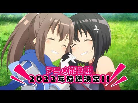 TVアニメ第2期決定!『痛いのは嫌なので防御力に極振りしたいと思います。』TVCM 03【カドカワBOOKS】