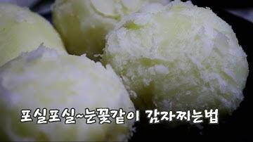 [감자찌는법] 햇감자로 포실포실하게 감자찌는방법~감자찌는시간-감자삶기