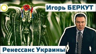 Игорь Беркут. Ренессанс Украины. 20.10.2016 [РАССВЕТ]