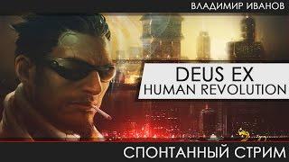 Deus Ex: Human Revolution - Большой переполох в маленьком Шанхае