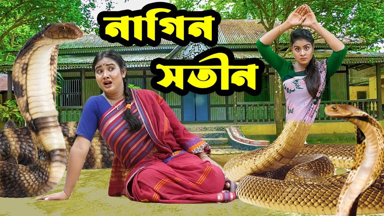 নাগিন সতীন | Nagin Sotin | জীবনমুখী নাটক | bangla natok | Othoi | Rubel Hawlader | Nazmul | nahin tv