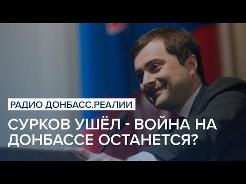 Сурков ушёл - война на Донбассе останется? | Радио Донбасс Реалии