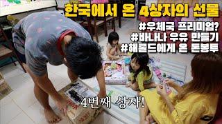 한국에서 온 4상자의 선물 | 구독자분들의 선물 |  …