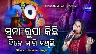 SADHANA SARAGAM NKA Superhit Jagannath Bhajan - Suna Rupa Kichhi Dine Magi Na Thili | Sidharth Music