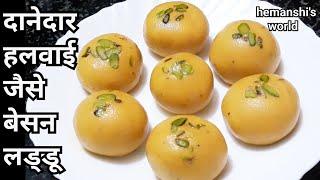 हलवाई जैसे बेसन के दानेदार लड्डू बनाने की बहुत ही आसान विधि | besan ke laddu banane ki recipe